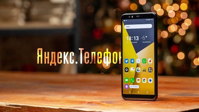 Яндекс.Телефон
